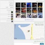 صفحة موقع سياحي