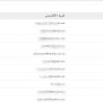 قائمة الاعضاء وتوضيح طريقة تسجيلهم - فيسبوك - مباشر